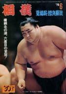 相撲 1976年6月号