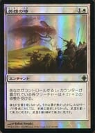 [UC] : 【FOIL】英雄の時/Time of Heroes