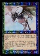 [C] : 【FOIL】朽ちゆくインプ/Putrid Imp