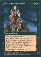 [C] : Order of the Ebon Hand