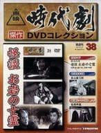 DVD付)隔週刊東映時代劇傑作DVDコレクション全国版 38