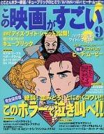 この映画がすごい! 1999年09月号