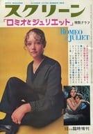 ロミオとジュリエット特別グラフ スクリーン 1969年10月号臨時増刊