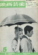 映画芸術 1969年5月号 No.261