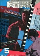 映画芸術 1971年5月号 No.283