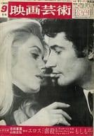 映画芸術 1969年9月号
