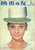 映画の友 1963年3月号