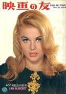 付録付)映画の友 1965年6月号