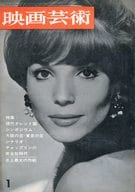 映画芸術 1963年1月号 No.183