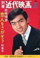 別冊近代映画 1967年6月号臨時増刊