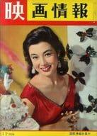 付録付)映画情報 1956年12月号