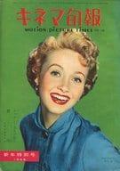 キネマ旬報 NO.136 1956年1月新年特別号