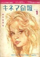 キネマ旬報 NO.275 1961年 新年特別号