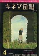 キネマ旬報 NO.283 1961年4月下旬号