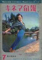 キネマ旬報 NO.289 1961年7月上旬特別号