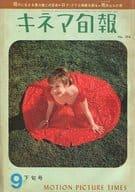 キネマ旬報 NO.294 1961年9月下旬号