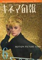キネマ旬報 NO.342 1963年6月下旬号