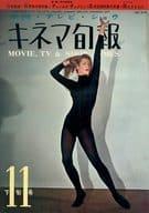 キネマ旬報 NO.379 1964年11月下旬号