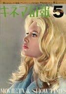 キネマ旬報 NO.439 1967年 5月下旬号