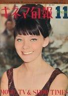 キネマ旬報 NO.454 1967年11月下旬号