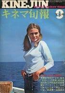 キネマ旬報 NO.505 1969年9月下旬号