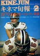 キネマ旬報 NO.542 1971年2月決算特別号