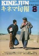 キネマ旬報 NO.610 1973年8月上旬号