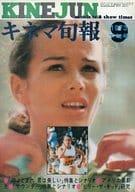 キネマ旬報 NO.613 1973年 9月下旬号