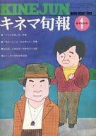 キネマ旬報 NO.622 1974年 新年特別号