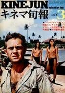 キネマ旬報 NO.626 1974年 3月上旬号