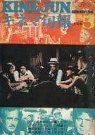 キネマ旬報 NO.630 1974年 5月上旬号