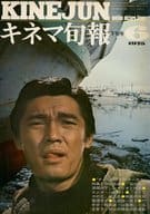 キネマ旬報 NO.660 1975年 6月下旬号
