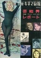 別冊 キネマ旬報 1963年第5号