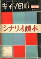 シナリオ読本