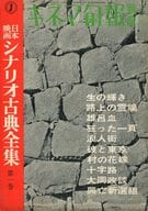日本映画シナリオ古典全集 第一巻