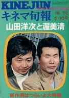 キネマ旬報 NO.550 1971年5月10日臨時増刊号