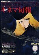 キネマ旬報 NO.766 1979年 8月上旬号