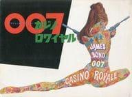 パンフ)007 カジノ・ロワイヤル(1967年)