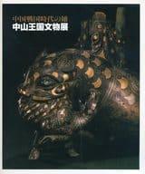 パンフ)中国戦国時代の雄 中山王国文物展