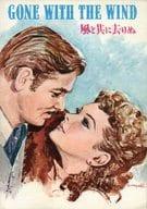 パンフ)風と共に去りぬ(1961年版)