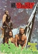 パンフ)続 猿の惑星