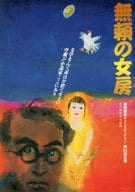 パンフ)無頼の女房 劇団東京ヴォードヴィルショー 第64回公演