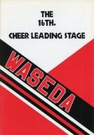 パンフ)THE 16TH. CHEER LEADING STAGE WASEDA