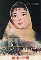 パンフ)戦争と平和(1956年)
