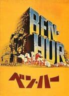 パンフ)ベン・ハー BEN-HUR