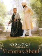 パンフ)ヴィクトリア女王 最期の秘密 Victoria & Abdul