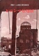 パンフ)ヒロシマ原爆展