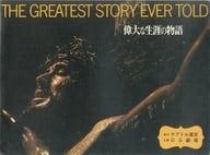 パンフ)偉大な生涯の物語 THE GREATEST STORY EVER TOLD