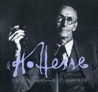 パンフ)生誕100年記念 ヘルマン・ヘッセ文学と水彩画の世界展