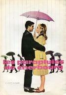 パンフ)シェルブールの雨傘(東和版)